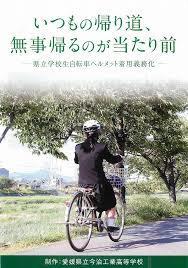 自転車マナー先進県