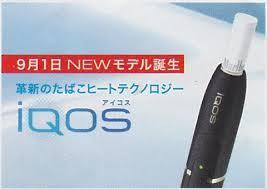新型タバコ2